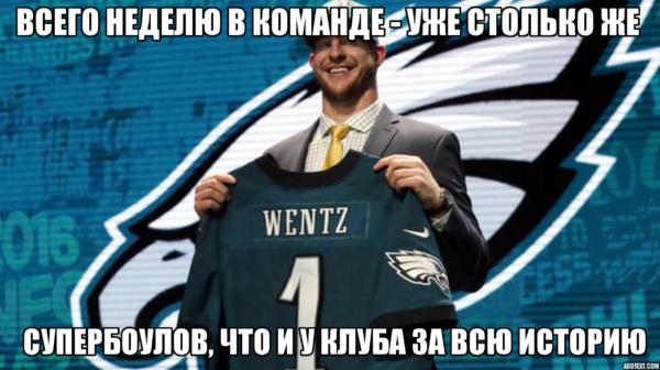 Wentz_eagles_meme