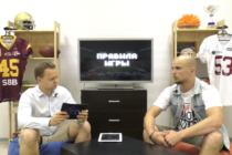 Роман Павленко в сутдии First & Goal TV. Кадр из видео.