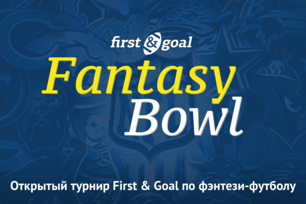 First & Goal Fantasy Bowl