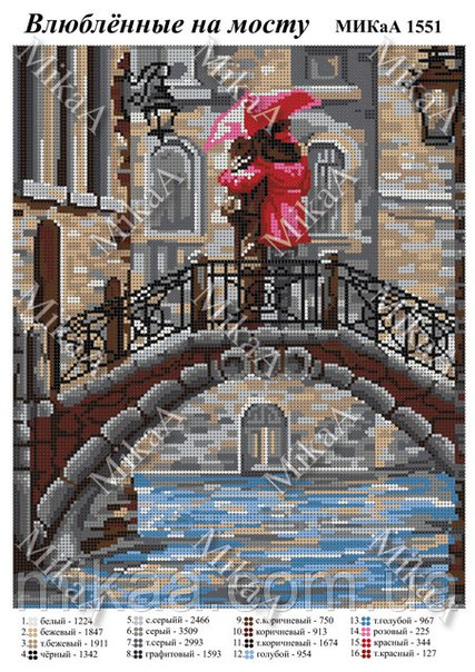 Схемы вышивки влюбленные на мосту