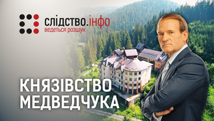 Screen medvedchuk 1