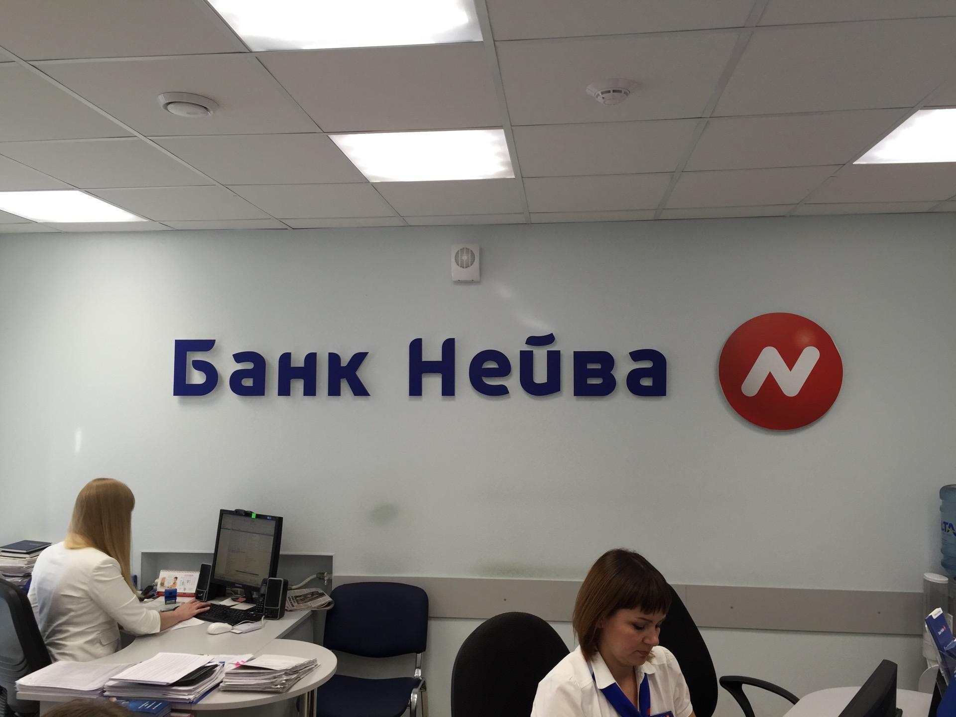 Банк нейва екатеринбург график работы