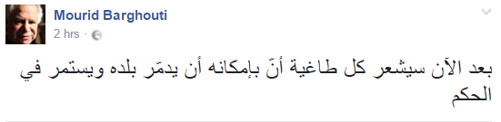 تعليق مريد البرغوثى على الأخبار القادمة من حلب