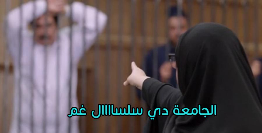 """حياة الطالب المصري في الجامعة بقت للأسف """"سلساااال غم"""" ."""