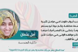 أمل عثمان تكتب أجراس الحب !