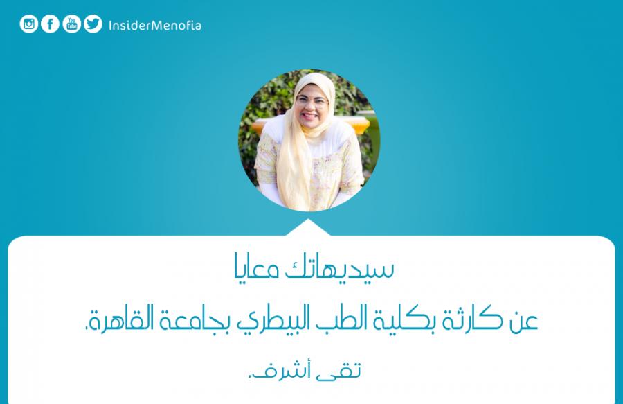 سيديهاتك معايا عن كارثة بكلية الطب البيطري بجامعة القاهرة.