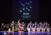 Пятый фестиваль «Триумф джаза» в Санкт-Петербурге - обзор и фоторепортаж | JazzPeople