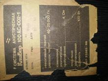 Кливер 100АС-002  100АС-002  2002