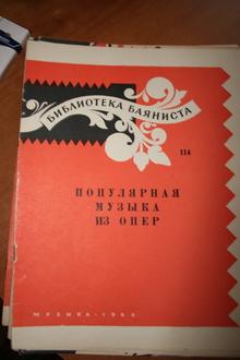 Ноты для аккордиона, баяна, пианино,фортепиано и  Старые советских времён