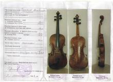 HOPF скрипка, мастер 1901 темно-коричневый