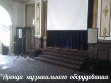 Аренда звука на свадьбу, фестиваль, концерт, семинар, презинтацию