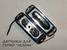 Раритетные звукосниматели Musima (2 шт., пр-во ГДР)