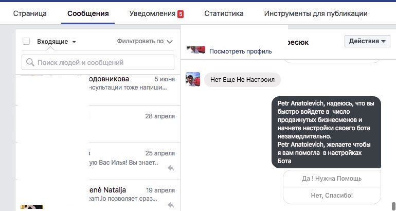 Настройка Новостной Ленты Facebook