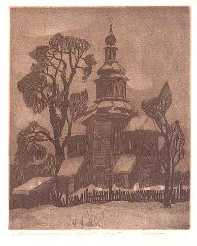 Козацька церква в Седневі.1986.Офорт.30x22