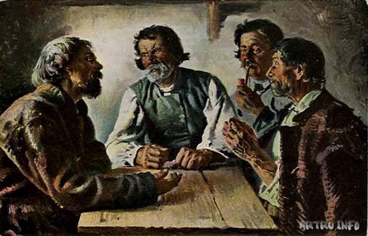 Бесіда чотирьох малоросів