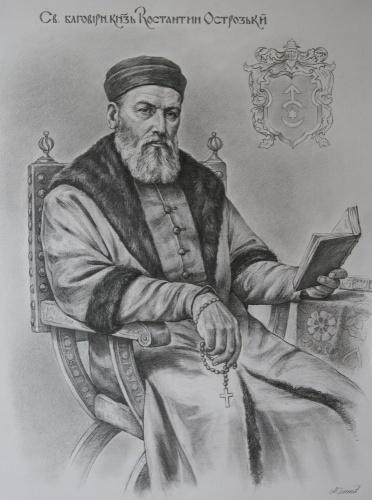 Константин Острожский