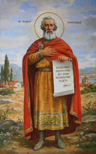 Св.Филарет милостивый
