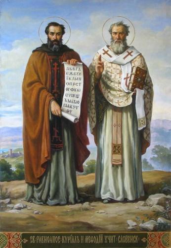 Св.Кирилл и св.Мефодий