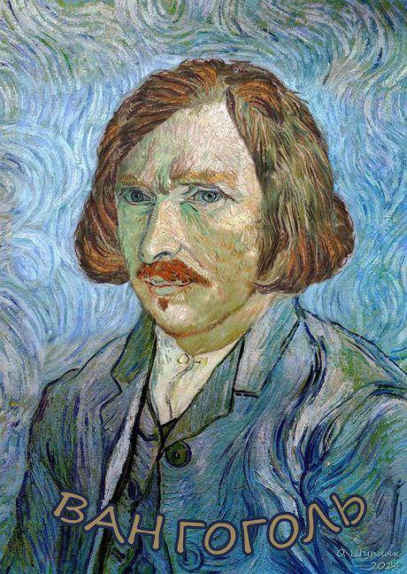 Ван Гоголь