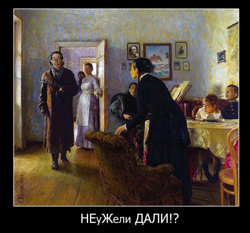 f_neujeli-dali_shuplyak_oleg_1333015673