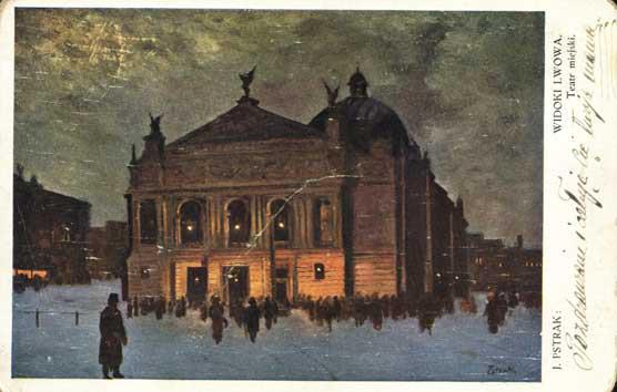 Міський театр.