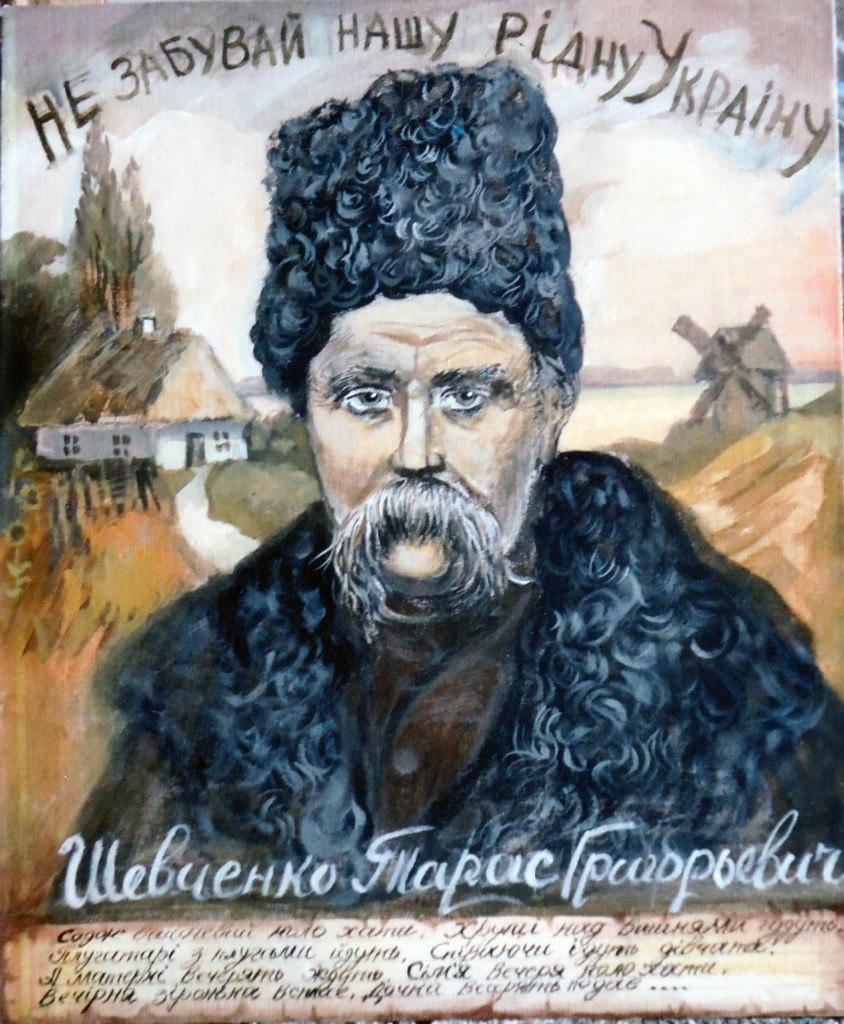Портрет Тараса Григорьевича Шевченк