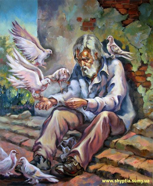 Старий і голуби