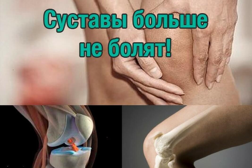 Народное лечение при отеках и болях в суставах суставы синовит