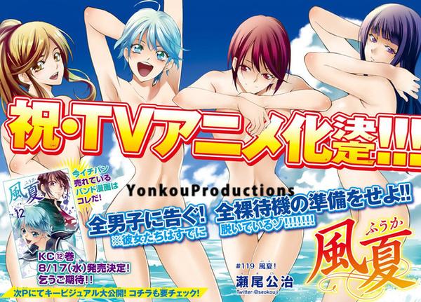 Fuuka Der Manga Des Autors Kouji Seo Wird Laut Dem Weekly Shounen Magazine Eine Adaption Als TV Anime Erhalten