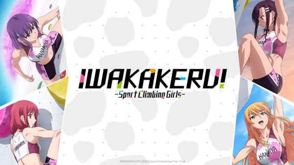 Iwakakeru Key Art 16:9