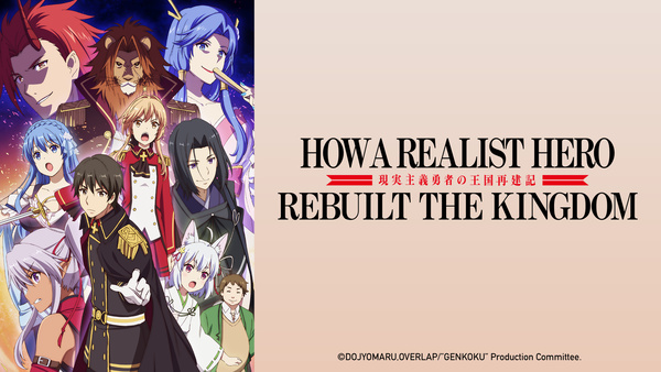 How a Realist Hero_Key Art 16:9