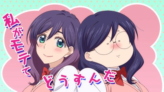 Kuss Ihn Nicht Mich Bei Anime On Demand Online Schauen