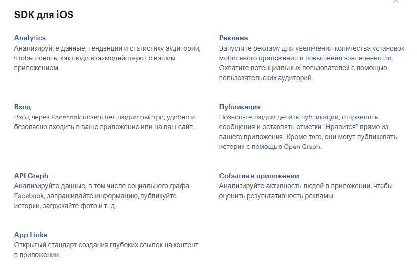 SDK для iOS