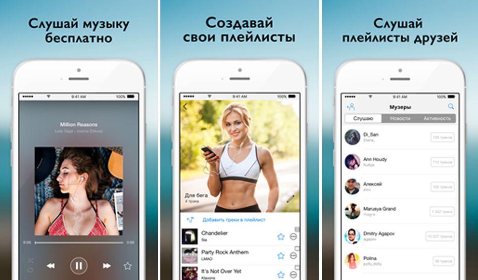 скриншот приложения MuzApp