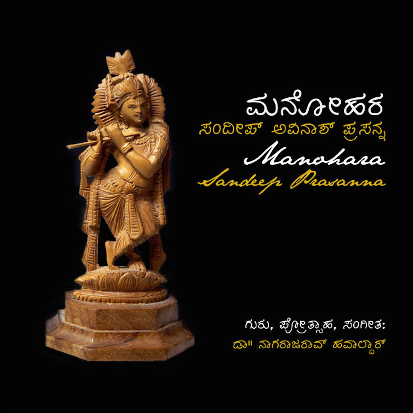Manohara: Traditional Kannada Devotionals