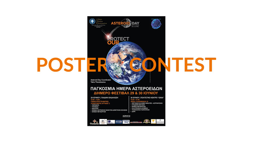 Poster-Contest-Banner-final