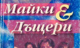 Maiki i dushteri : Pokolenia i posoki v bulgarskia feminism