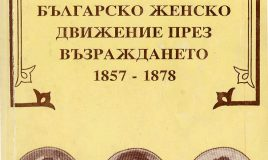 Bulgarian women's movement during the national Revival period 1857-1878