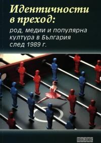 Identichnosti v prehod : rod, medii i populiarna kultura v Bulgaria sled 1989 g.