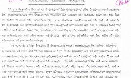 Diataxikotita-Avtonomia-Mazikotita