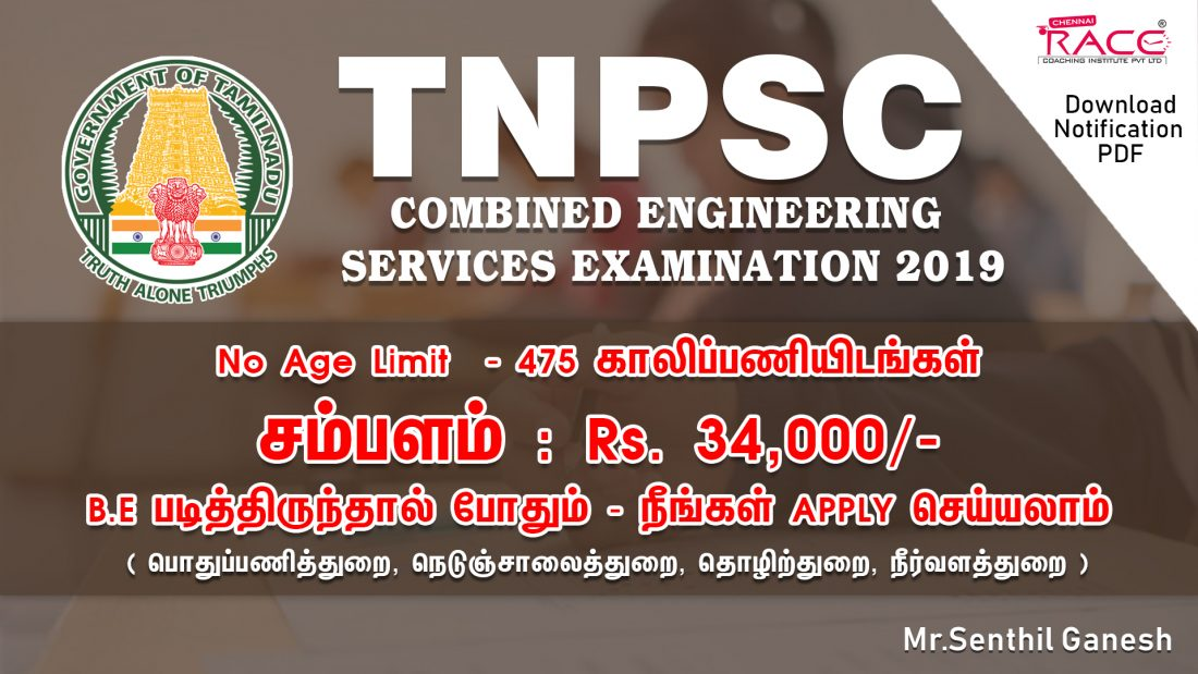 TNPSC – Combined Engineering Services Exam Recruitment 2019 - Syllabus -