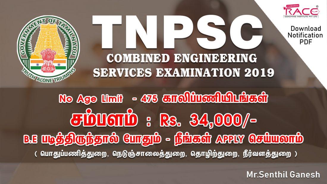 TNPSC – Combined Engineering Services Exam Recruitment 2019