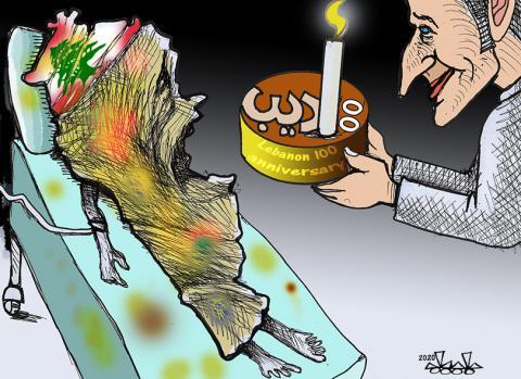 Lebanon anniversary
