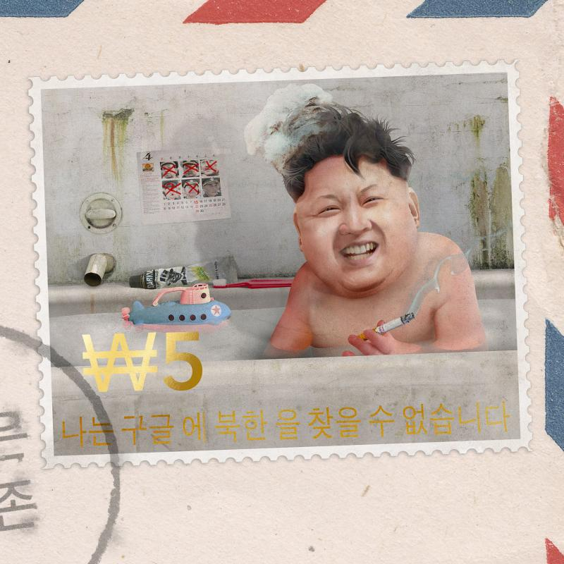 Kim Jong-un playing with his toy submarine