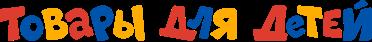 Интернет магазин детской одежды Товары Для Детей