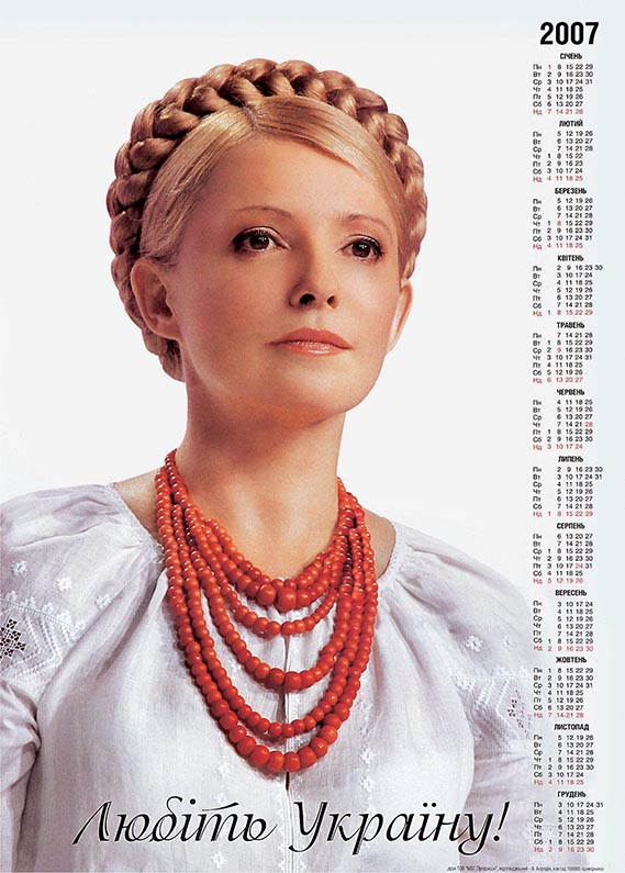 Ukraine's Yulia Tymoshenko goes folksy - anonymous (Ukraine, 2007)