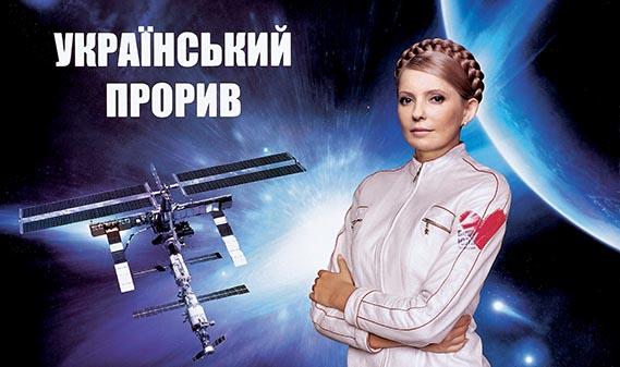 Yulia Tymoshenko poster - anonymous (Ukraine, 2007)