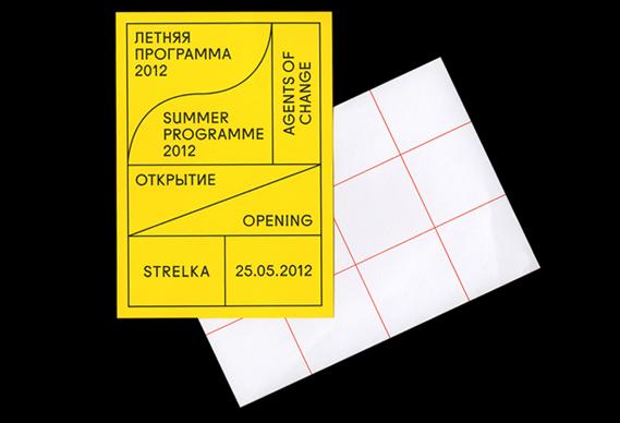 strelka_invite_0.jpg - OK-RM's grid-based system for Strelka - 4493