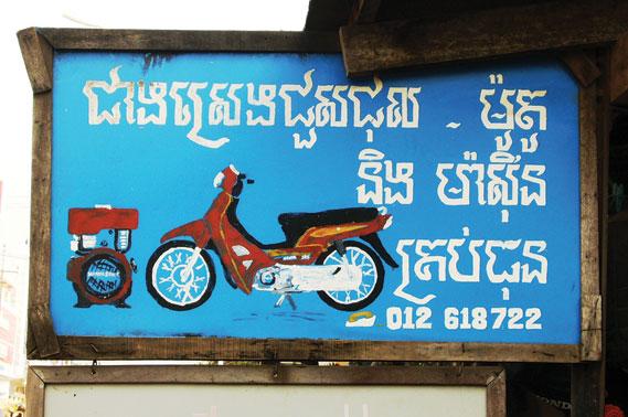 Sreng mechanic. Repairs all motorbikes and machines