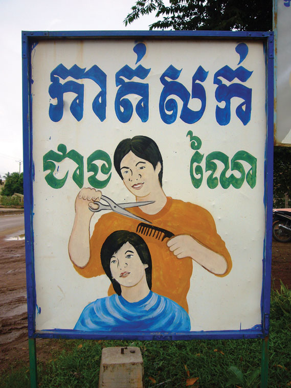 ks0119a_m02_0.jpg - Hand-painted signs of Kratie, Cambodia - 4978
